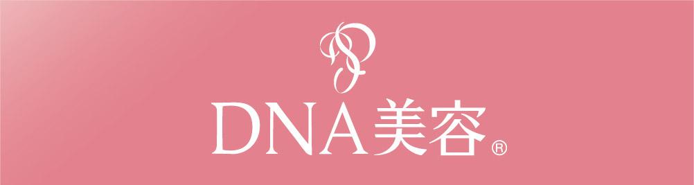 DNA美容